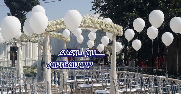 سلام بادکنک - بادکنک آرایی عروسی بادکنک هلیومی سفید